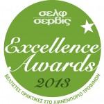 Τελετή Απονομής των σελφ σέρβις Excellence Awards 2013