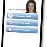 Mobile εφαρμογή Masoutis Application – Μασούτης