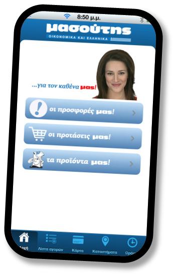 masoutis-app