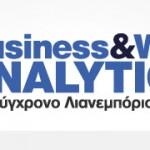 22 Εμπειρογνώμονες και εκπρόσωποι της αγοράς στην ατζέντα του συνεδρίου για Business & Web Analytics