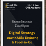 Το Συνέδριο Digital Strategy στον Κλάδο Εστίασης & Food-to-Go υπό την Αιγίδα του ΙΕΛΚΑ