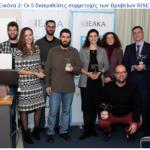 Απονομή Βραβείων RISE(Retail Innovation for Sustainable Ecosystems) Awards